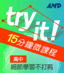 AMP人工智慧家教