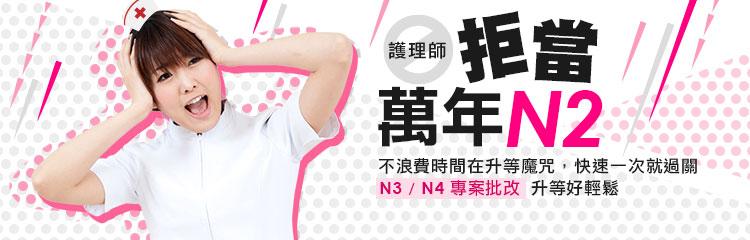 護理師N3N4課程