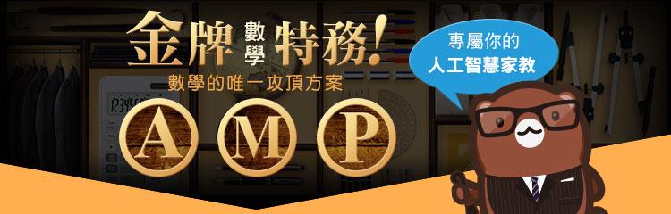 AMP 數學特務