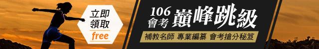 106會考巔峰跳級