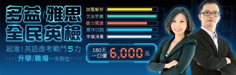 英檢/多益戰鬥5力