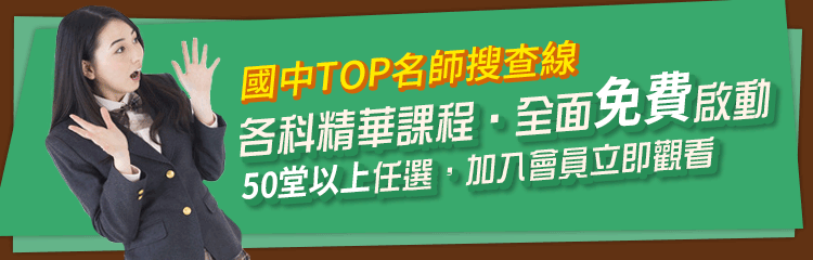 TOP免費課程