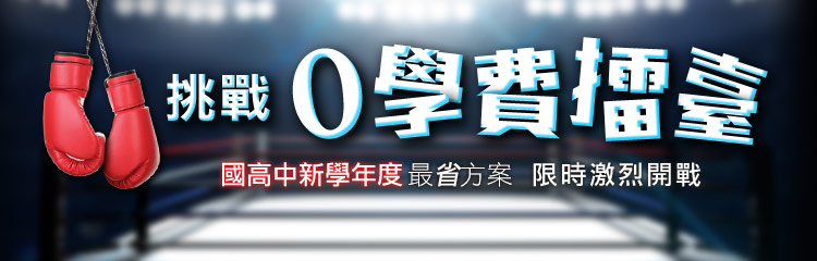 國高中預購優惠(擂台)