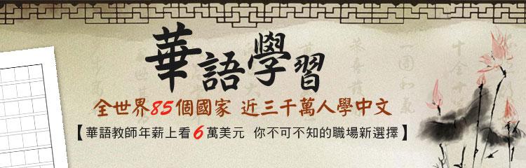 全世界都再學中文
