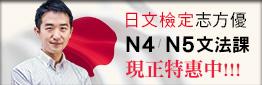 日文檢定 N4N5現正特惠中