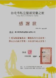 台北市私立聖道兒童之家