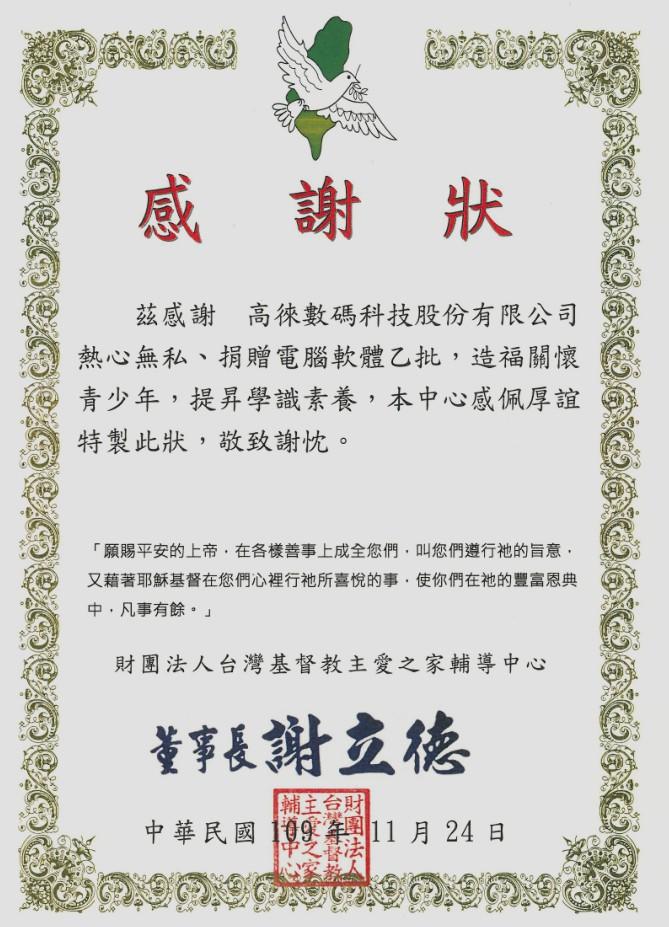 財團法人台灣基督教主愛之家輔導中心