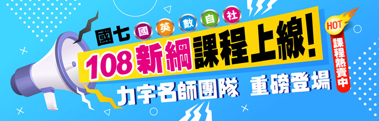 108新綱國七課程上線
