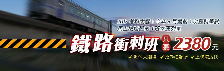 鐵路最後衝刺
