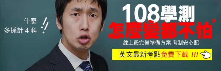 108 學測課程