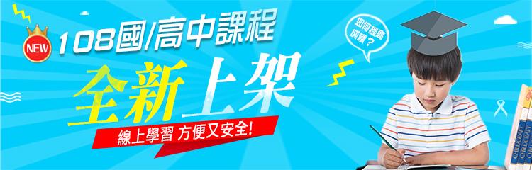 [最新]108課綱國高中課程上線
