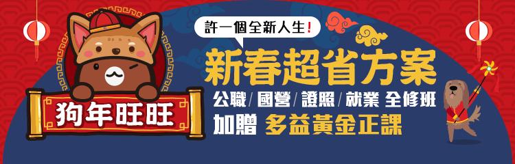 新春超省方案